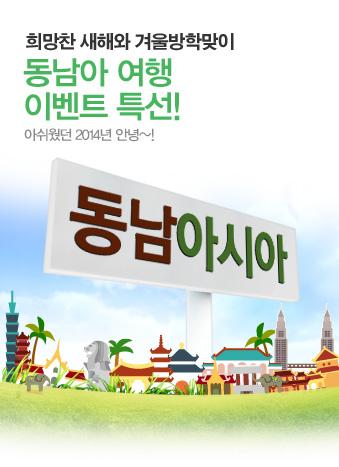 동남아 여행 이벤트 특선!