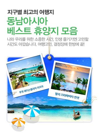 동남아시아 베스트 휴양지 모음