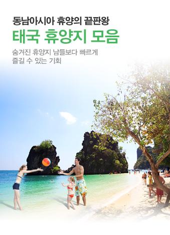 태국 휴양지 모음