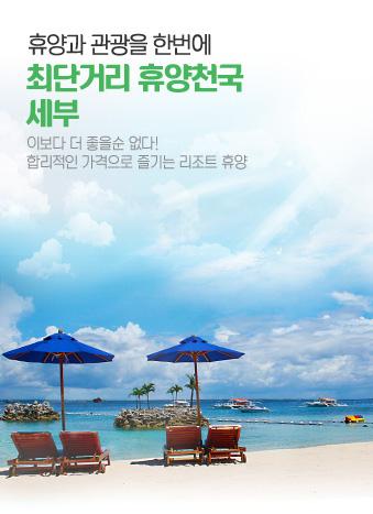 최단거리 휴양천국 세부