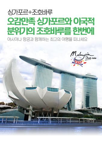 오감만족 싱가포르와 이국적 분위기의 조호바루