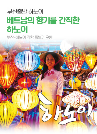 베트남의 향기를 간직한 하노이