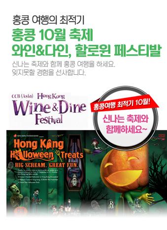 홍콩 10월 축제 와인&다인, 할로윈 페스티발