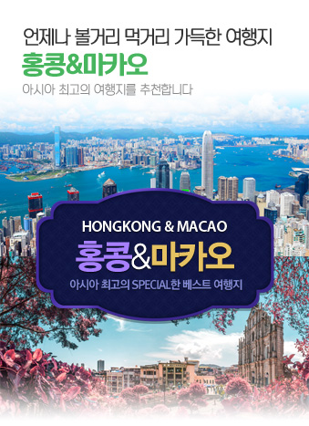 홍콩 마카오