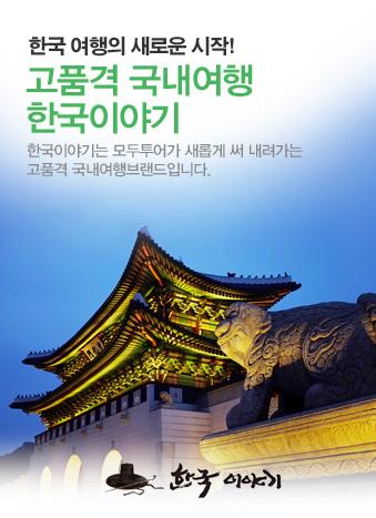고품격 국내여행 한국이야기