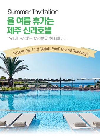 올 여름 휴가는 제주 신라호텔 'Adult Pool'로 여러분을 초대합니다