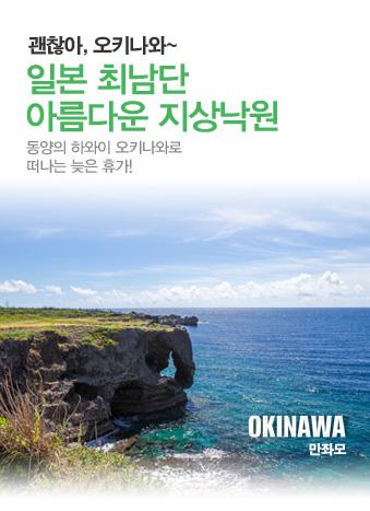 일본 최남단 아름다운 지상낙원