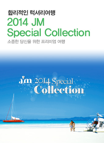 2014 JM Special Collection