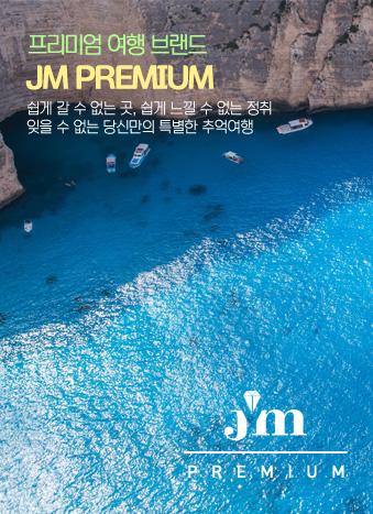 JM PREMIUM 오픈