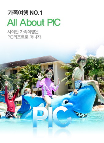 ALL ABOUT PIC 사이판!