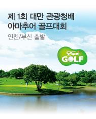 제 1회 대만 관광청배 아마추어 골프대회