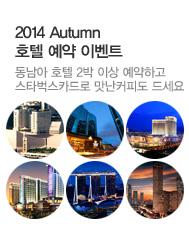 2014 Autumn 호텔 예약 이벤트