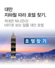 대만 지하철 따라 호텔 찾기