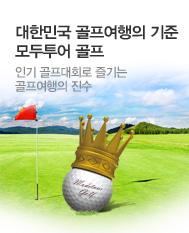 대한민국 골프여행의 기준 모두투어 골프