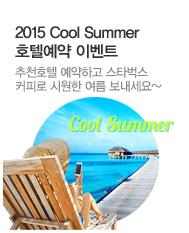2015 Cool Summer 호텔예약 이벤트