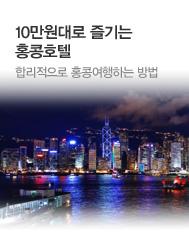10만원대로 즐기는 홍콩호텔