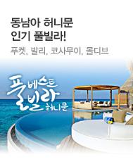 풀빌라 허니문 베스트셀러