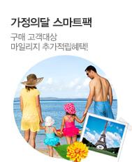 5~6월 가정의달 스마트팩