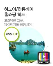 하노이/하롱베이 홈쇼핑 히트