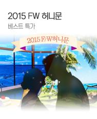 2015 FW 허니문