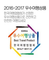 2016-2017 우수여행상품