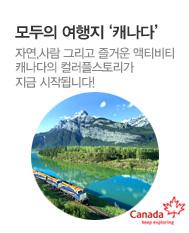 모두의 여행지 '캐나다'
