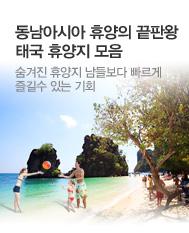 동남아시아 휴양의 끝판왕 태국 휴양지 모음