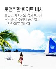 로맨틱 화이트비치 보라카이