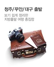 청주/무안/대구/제주 출발
