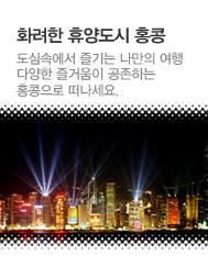 화려한 휴양도시 홍콩