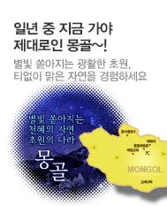 초원의나라 몽골