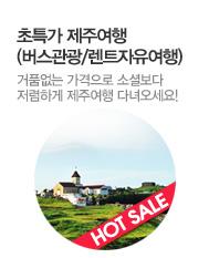 HOT SALE 초특가 제주여행(버스관광/렌트자유여행)