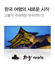 한국 여행의 새로운 시작