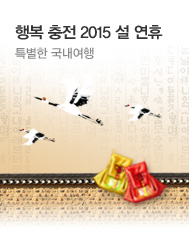 행복 충전 2015 설 연휴