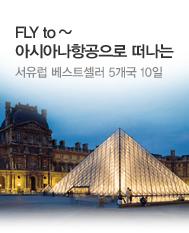 FLY to~ 아시아나항공으로 떠나는