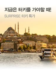 지금은 터키를 가야할 때!