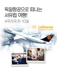 독일항공으로 떠나는 서유럽 여행!
