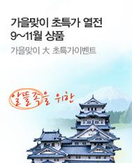 가을맞이 초특가 열전 9~11월 상품