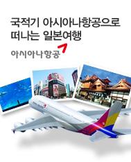 국적기 아시아나항공으로 떠나는 일본여행