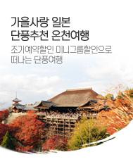 가을사랑 일본 단풍추천 온천여행