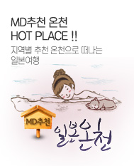 MD추천 온천 HOT PLACE !!