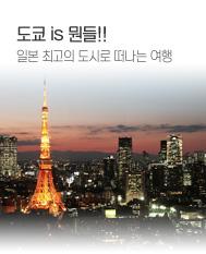 도쿄 is 뭔들!!