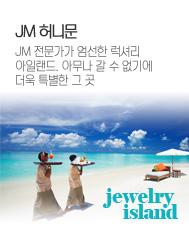 JM 허니문의 특별한 그곳 주얼리 아일랜드