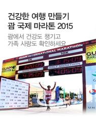 건강한 여행 만들기. 괌 국제 마라톤 2015