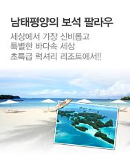 남태평양의 보석 팔라우 팔라우 퍼시픽 리조트