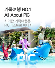 가족여행 NO.1 All About PIC