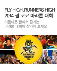 FLY HIGH, RUNNERS HIGH~ 2014 괌 코코 마라톤 대회