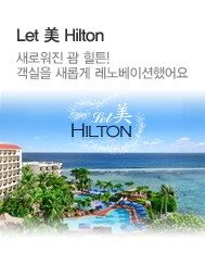 Let 美 Hilton