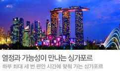 싱가포르 X 대한항공 기획전