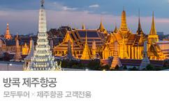 제주항공 타고 방콕 가자~